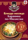 «Блюдо месяца» в ресторане «Хинкали»