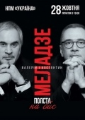 «Валерий и Константин Меладзе» в Дворце «Украина»