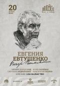 «Вечер памяти Евгения Евтушенко» в «Mozgi Bar & Shop»