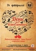 «День святого Валентина» в ресторации «Чорне Порося»