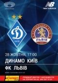 «Динамо» (Киев) - «Львов» (Львов)