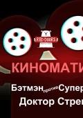 «Киноматика. Эпическое противостояние» в «Red Doors Bar»
