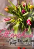 «Международный женский день» в «Tarantino Italian&Gril»