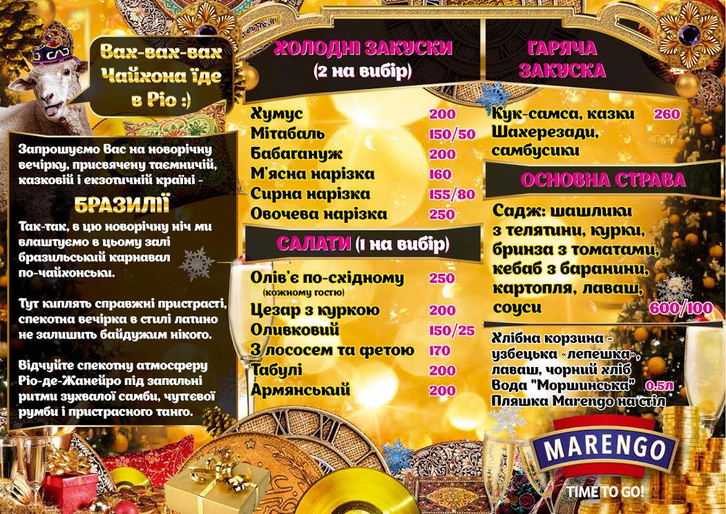 «Новогодний Карнавал» в «Чайхона Базар»