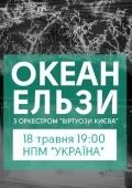 «Океан Ельзи» с оркестром во «Дворце Украина»