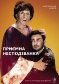 «Приятная неожиданность» в театре «Актер»