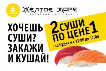 «2 суши по цене 1» в ресторане «Желтое Море»
