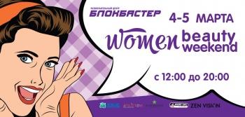 «Woman Beauty Weekend» в «Блокбастере»