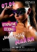 Вечеринка «Мокрые Майки! Открытие  сезона» в клубе «Bionica»