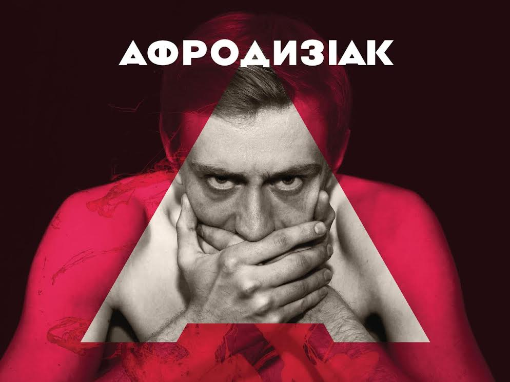 Спектакль «Афродизиак» на арене «Национального Цирка»