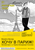 Спектакль «Хочу в Париж!»