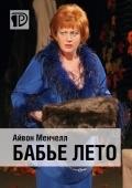 Бабье лето в театре русской драмы им. «Леси Украинки»