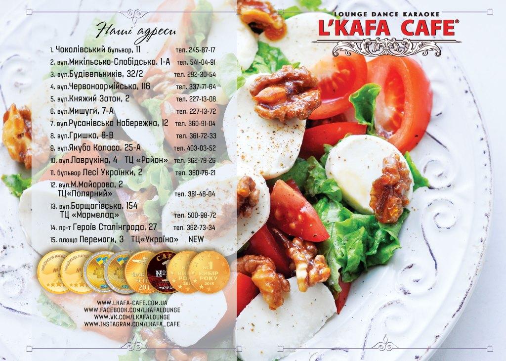 Обновленное меню бизнес-ланчей в «L`Kafa cafe»