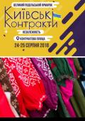 «Киевские Контракты. Независимость»