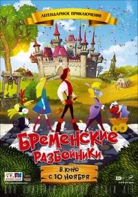 Фильм Бременские разбойники
