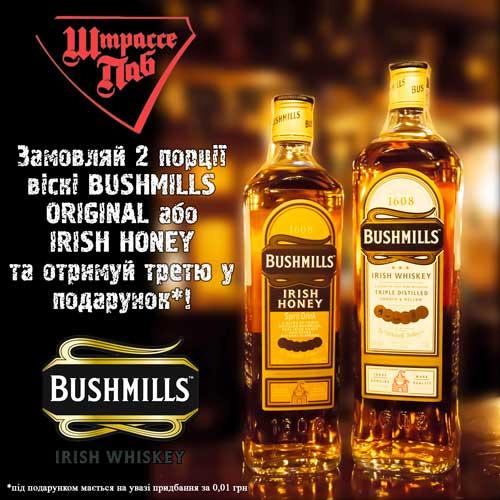 1+1=3 на Bushmills Original и Irish Honey