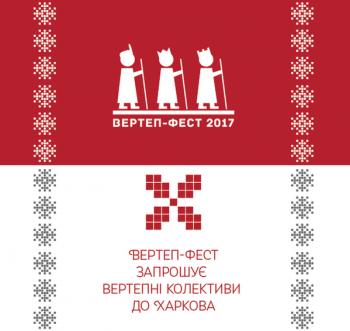 Всеукраинский Вертеп-фест 2017@Харьков