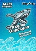 Вечеринка «Акулы Олдскула» в клубе «Saxon»