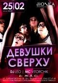 Вечеринка «Девушки сверху» в клубе «Bionica»