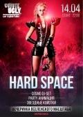 Вечеринка «Hard Space Party» в баре «Гадкий Койот»