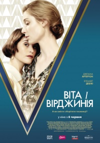 Фильм Вита и Вирджиния