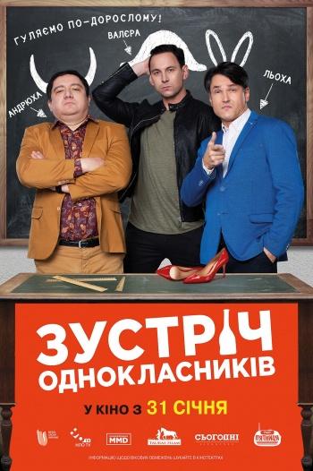 Фильм Встреча одноклассников