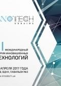 Выставка-конференция «InnoTech Ukraine» в «ВДНХ»