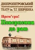 Повернення до раю @ Театр Шевченко