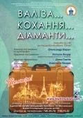 Чемодан… любовь… бриллианты... @ Днепропетровский академический молодежный театр