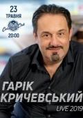Гарик Кричевский в «Caribbean Club»