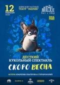Детский спектакль «Скоро Весна» в «Mozgi Bar & Shop»