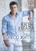 Евгений Хмара «Шоу. Колесо жизни» в «Центре культуры и искусств»