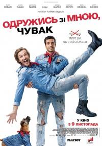 Фильм Женись на мне, чувак