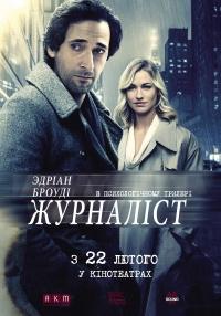 Фильм Журналист