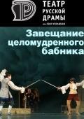 Женщина и чиновник в театре им. «Леси Украинки»