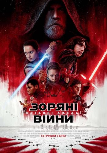 Фильм Звёздные Войны: Последние джедаи