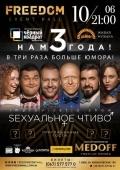 Импровизационного шоу «Sexуальное чтиво» в «Freedom event hall»