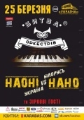 Концерт «Битва Оркестров» во «Дворце Украина»