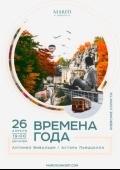 Концерт «Киевские Солисты. Времена года» в «Доме Актера»