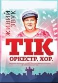 Концерт «ТІК.Оркестр.Хор» во «Дворце Украина»