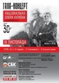 Концерт «Три С: Скорик – Станкович - Cильвестров»