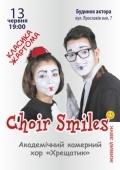 Концерт «Choir Smiles» в «Дом Актера»