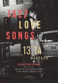 Концерт «Jazz Love Songs» в «Доме Кино»