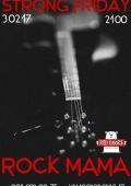 «Rock Mama - acoustic trio» в «Red Doors Bar»