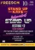 Концерт «Stand Up Клуб» в «Freedom»