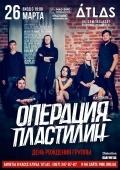 Концерт группы «Операция Пластилин» в клубе «Atlas»