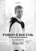 Литературный вечер «Вани Якимова» в «Доме Архитектора»