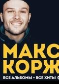Макс Корж в «Дворец Спорта»