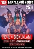Ночь с Biokuklami в «Гадком Койоте»