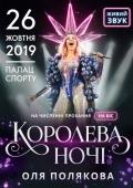 Оля Полякова «Королева Ночи». На Бис